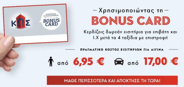 saronic-bobus-card