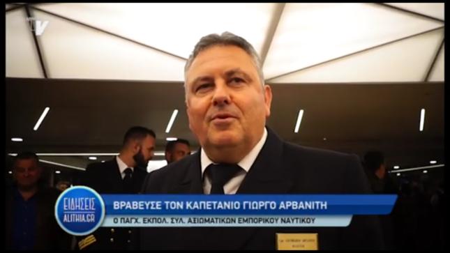 Γιώργος Αρβανίτης